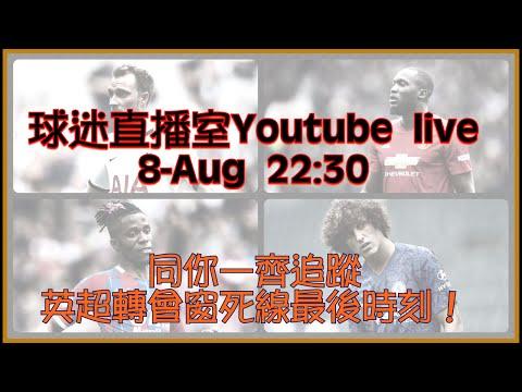 《知足球樂》Youtube直播,一齊追蹤英超轉會窗死線最後時刻
