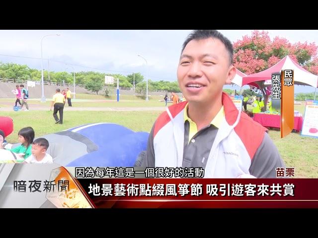 苗市風箏節週末登場 造型風箏翱翔天空