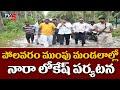 పోలవరం ముంపు మండలాల్లో నారా లోకేష్ పర్యటన..! | TV5 News Digital