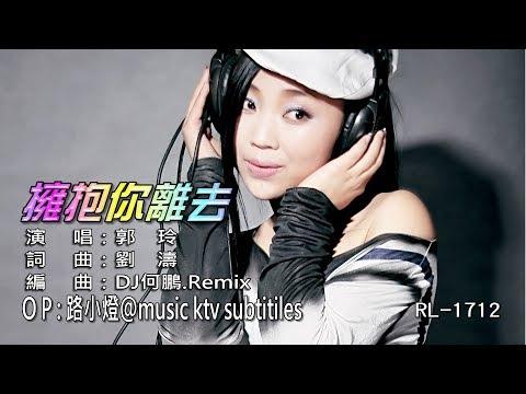 🔝郭玲–擁抱你離去 (DJ) (1080P) KTV