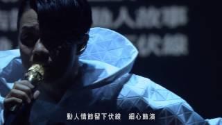 張敬軒 演唱會 2014 - 遇見神 (encore) YouTube 影片