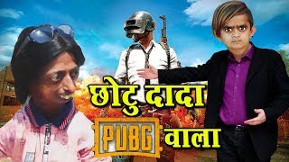 छोटू दादा PUBG वाला   Chotu Dada PUBG Wala   Khandesh Hindi Comedy   Chotu Comedy Video