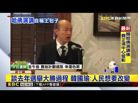 「接地氣的力量」 韓國瑜哈佛演說自稱土包子
