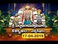 శ్రీ పట్టాభిరామస్వామి కళ్యాణం| Sri Pattabhiramaswami Kalyanam-Valmikipuram | 17-04-19 | SVBC TTD