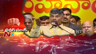 AP CM Chandrababu Counter to BJP & YSRCP- Power Punch..