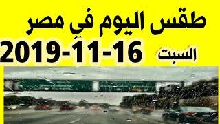 طقس اليوم السبت 16-11-2019 في مصر جميع المحافظات - ...