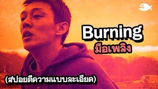 BURNING มือเพลิง | สปอยตีความหนัง By ดูหนังนอกกระแส