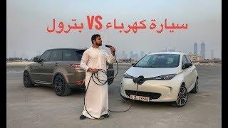هل اشتري سيارة كهربائية !!