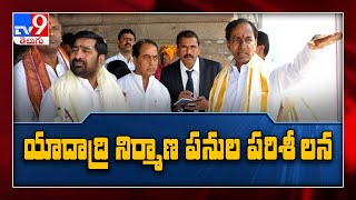CM KCR inspects Yadadri temple construction works..