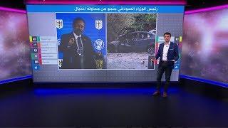 تفاصيل محاولة اغتيال رئيس الوزراء السوداني عبدالله حمدوك ...