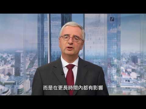 德意志銀行:香港是首屈一指的金融中心