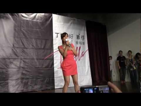 2012.08.19 丁噹 好難得簽唱會 桃園場 完全版