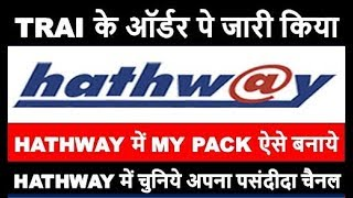 Hathway Tariff update || MAKE OWN PACKAGE ON HATHWAY  CABLE TV