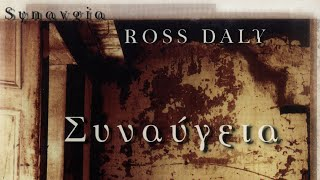 Ross Daly - Ross Daly, Synavgeia Part 1 (Official video)