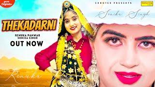 THEKADARNI – Amit Dhull – Renuka Panwar Ft Sonika Singh