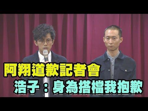 阿翔道歉記者會 浩子哽咽:身為搭檔我抱歉