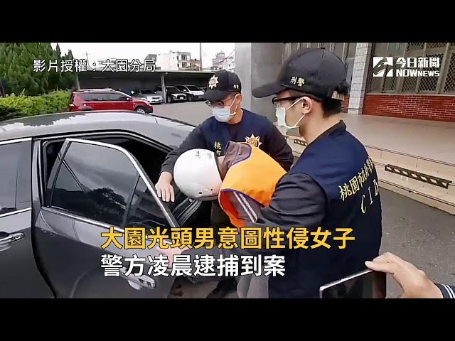 影/大園光頭男意圖性侵女子 警方逮捕到案