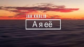 Jah Khalib - А я её - Текст
