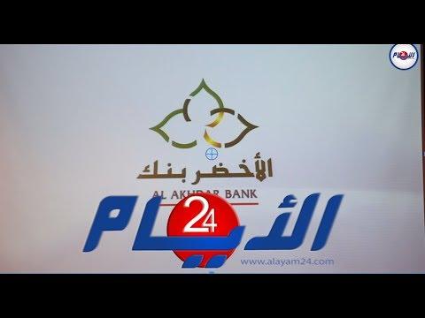 """إطلاق بنك جديد تحت اسم """" الأخضر بنك """""""