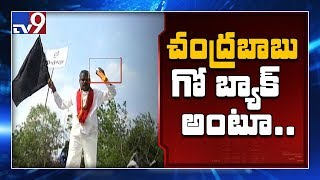 Chandrababu Visakha Tour: Protester hulchal on police car ..
