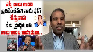 KA Paul prays for S P Balasubrahmanyam..