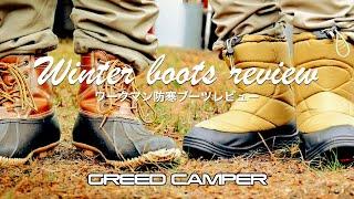 """いま注目の防寒ブーツ""""Field Core ラークス&ケベックで氷点下も快適な冬キャンプ♫"""