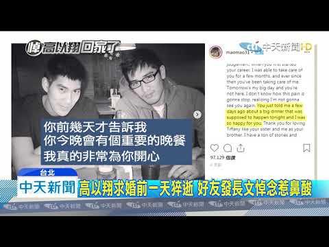 20191203中天新聞 高以翔頭七法會 女友、爸媽憔悴現身、不發一語