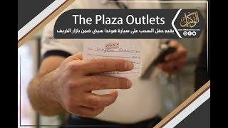 The Plaza Outlets يقيم حفل السحب على سيارة هوندا سيتي ...