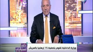 وزارة الداخلية قامت بتصفية 15 من التنظيم الارهابي بالعريش ...