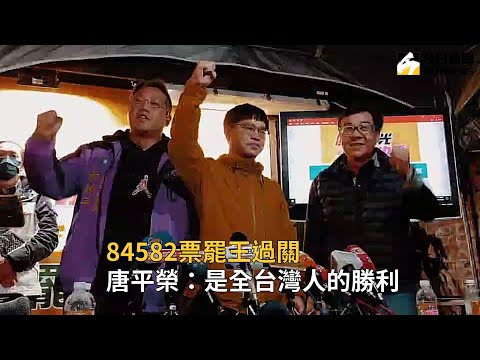 84582票罷王成功 唐平榮:是全台灣人的勝利