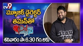 Dil Se Promo : Music Director Thaman Shares About His Jour..