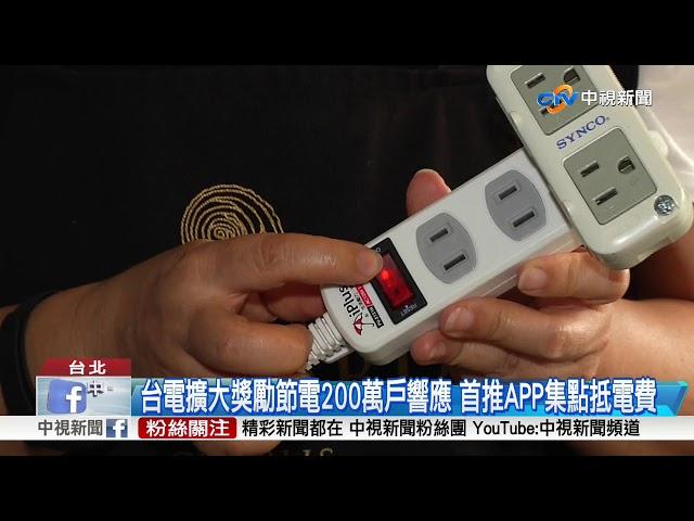 台電擴大獎勵節電200萬戶響應 首推APP集點抵電費