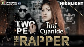ไนซ์ Cyanide | THE RAPPER
