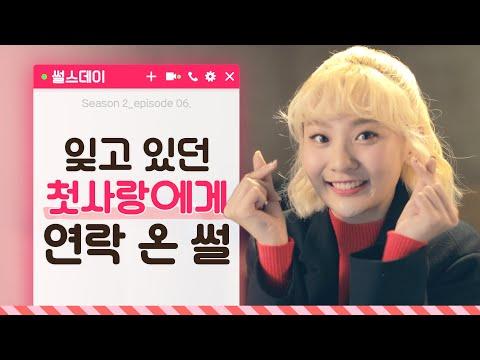 볼빨간사춘기 안지영의 첫사랑 썰  [썰스데이2_EP 6] 웹드라마