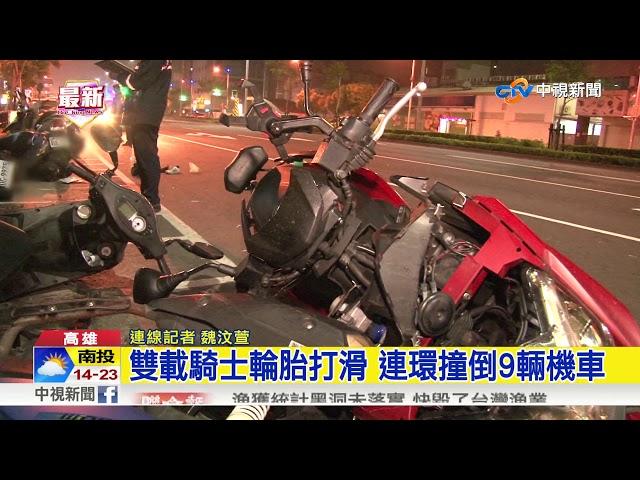 雙載騎士輪胎打滑 連環撞倒9輛機車