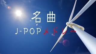名曲J-POPピアノメドレーBGM - 癒しBGM - 勉強用BGM - 作業用BGM - ピアノインストゥルメンタルBGM
