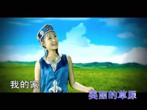 龔玥 Gong Yue - 美麗的草原我的家 The Beautiful Grassland Is My Home