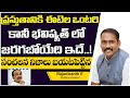 ప్రస్తుతానికి ఈటెల ఒంటరి కానీ    Political Analyst Rajanikanth About Etela Rajender Political Career