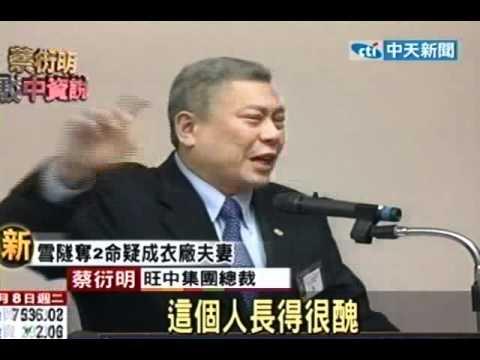 接受問答!蔡衍明:願受各界評斷我愛台灣否