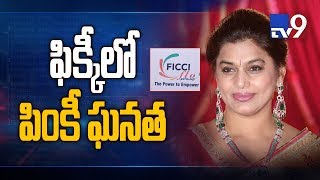 Pinky Reddy is 1st Telugu Chief of FICCI women's group..