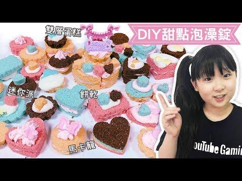 【DIY】雙層蛋糕甜點泡澡錠[NyoNyoTV妞妞TV玩具]