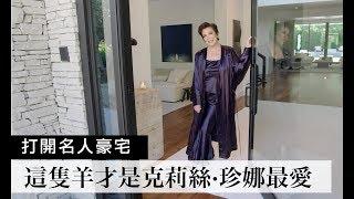 卡達夏家族Momager 克莉絲珍娜Kris Jenner帶逛自家豪宅唯一禁忌:「不准坐在我的綿羊上!」|Open Door 打開名人豪宅 #10|Vogue Taiwan