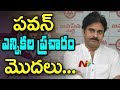 Pawan Kalyan to Start Political Journey from Kondagattu Anjaneya Swamy Temple
