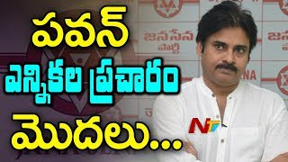 Pawan Kalyan to Start Political Journey from Kondagattu An..