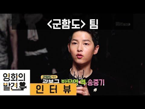송중기♥송혜교 '송송'커플 주인공! 송중기 [군함도] 인터뷰