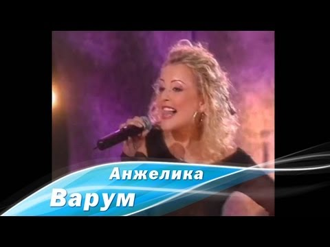 Анжелика Варум и ВИА