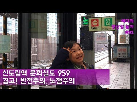 문화철도 959 (반전주의,노잼주의) - Sindorim Train Kids Cafe 959 : 에디의 장난감 놀이 #91