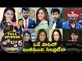 Tollywood Celebrities In Telangana Bathukamma Song : Jordar News