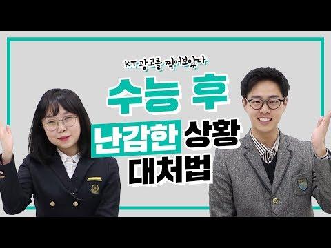 수능 후 난감한 상황 대처법, 연고티비 광고찍다!   연고티비