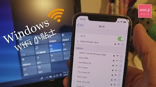 Windows WiFi 小貼士